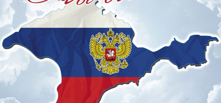 18 марта — День воссоединения Крыма с Россией