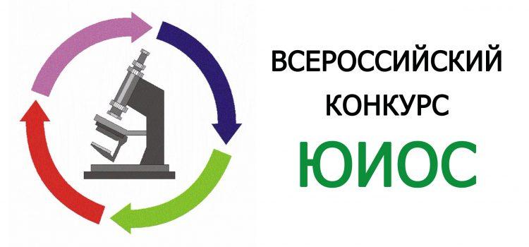 Всероссийский конкурс юных исследователей окружающей среды