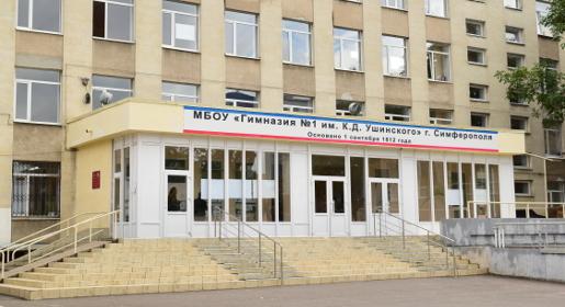 Музей гимназии №1