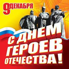 Час Мужества — Герои России моей