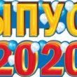 Выпуск — 2020