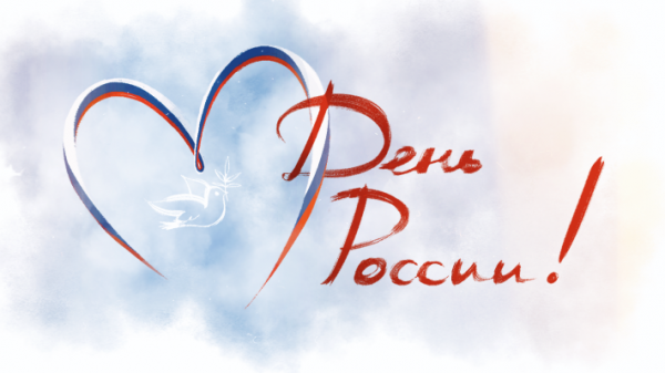 Викторина «День России»