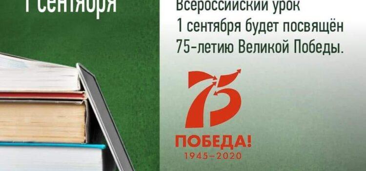 75-летию Победы посвящается