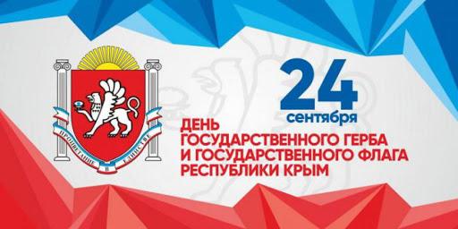 24 сентября День Флага и Герба Крыма