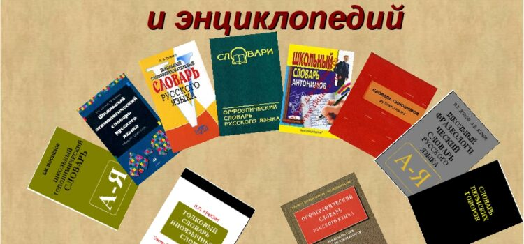 Всероссийский праздник — День словаря