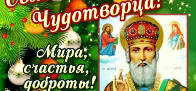 День Святого Николая в лицее