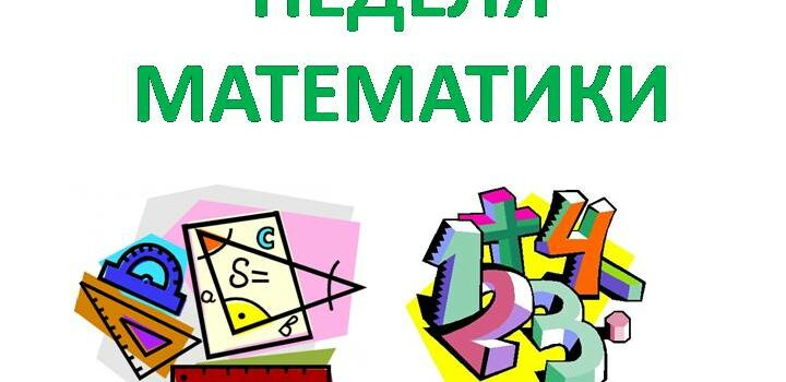 Неделя математики — 2