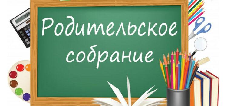 Родительские собрания on-line