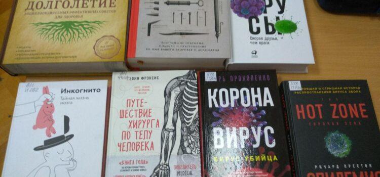 Коронавирус и современная литература