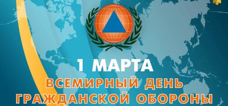 Всемирный День гражданской обороны в лицее
