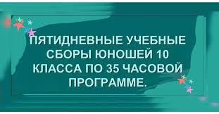 Сборы — 2021